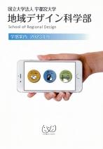 地域デザイン科学部案内(2018年度版)