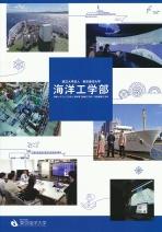海洋工学部案内(2018年度版)