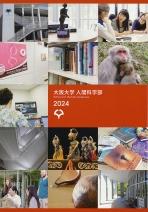 人間科学部案内(2018年度版)