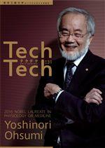 Tech Tech テクテク(広報誌) No.31