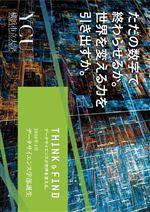 データサイエンス学部リーフレット(2018年度版)