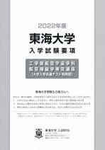 工学部 航空宇宙学科 航空操縦学専攻 入学願書(2018年度版)