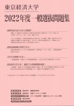 2019年度 コミュニケーション学部 AO入試