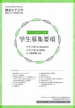 入学願書(推薦・AO入試用)(2018年度版)