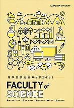 理学部 ガイドブック(2018年度版)