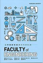 工学部 ガイドブック(2018年度版)