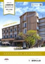 人間開発学部ガイドブック(2018年度)