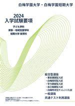 大学案内+入学願書(2018年度版)
