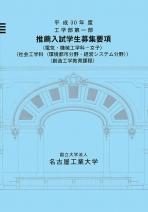 工学部第一部推薦入試募集要項(電気・機械−女子、社会、創造工学)
