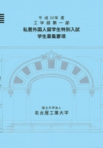 第一部私費外国人留学生募集要項(工学部)