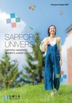 大学案内資料・受験ガイド(2018年度版)