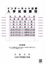 募集要項(一般・センター)【ネット出願資料】