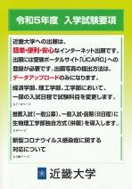 入学試験要項セット(2018年度版)