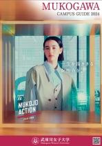 キャンパスガイド・入試案内(2019年度版)