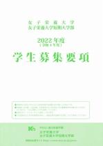 大学案内・入学願書(推薦・一般・センター含む)(2018年度版)