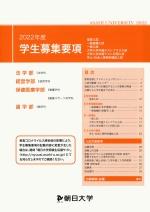 法学部・経営学部 案内・ネット出願資料(2018年度版)