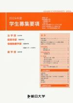歯学部 大学案内・ネット出願資料(2018年度版)