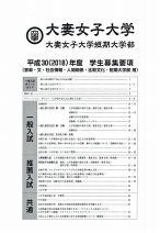 一般入学願書(推薦・センター含む)