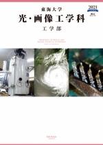 工学部[電気・電子学系](学科案内)  2018年度版