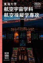工学部[航空操縦学専攻](学科案内)  2018年度版