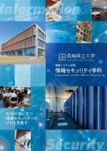 情報セキュリティ学科案内(2018年度版)