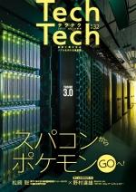 Tech Tech テクテク(広報誌) No.32