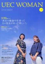UEC WOMAN No.8(女子生徒向け広報誌)