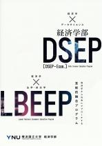経済学部・経営学部 共同教育プログラムパンフレット