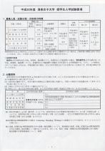 奨学生入試願書・大学案内資料(2018年度版)