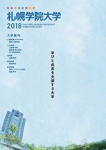 大学案内資料(2018年度版)【1・2年生向】