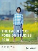 【大学案内資料】外国語学部パンフレット(2018年度版)