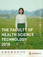 【大学案内資料】保健医療技術学部パンフレット(2018年度版)
