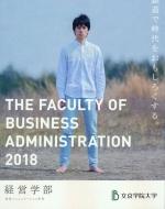 【大学案内資料】経営学部パンフレット(2018年度版)