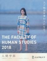 【大学案内資料】人間学部パンフレット(2018年度版)