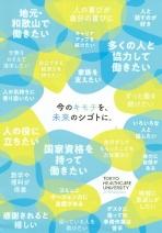 和歌山看護学部 案内・願書(推薦・センター含む)(2018年度版)