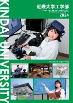 工学部案内資料(2019年度版)