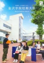 大学案内・一般入学願書(AO・センター含む)※認可後版