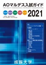 AOマルデス入試ガイド(2018年度版)
