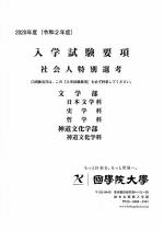 社会人特別選考入試要項(2018年度版)