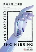 工学部 案内資料(2019年度版)
