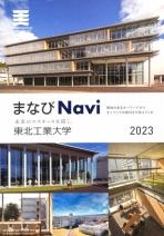 まなびNAVI(2018年度版)