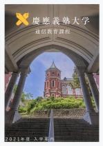 正科生入学案内・願書(2018年度版)