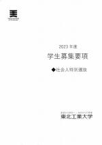 社会人願書(2019年度版)