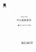 外国人留学生願書(2018年度版)