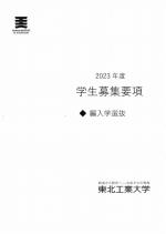 編入学願書(2018年度版)