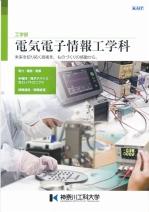 電気系の学科案内セット