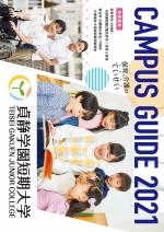 専攻科介護福祉専攻 案内・願書(2019年度版)