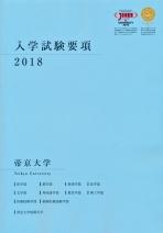 経済学部地域経済学科 願書(推薦・AO・センター含む)