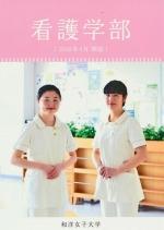 大学案内・AO入試ガイド(看護学科)