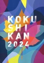 大学案内資料(2019年度版)